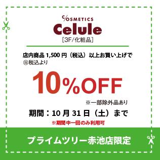 00_line_celule.jpg