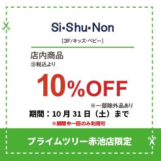 00_line_sishunon.jpg