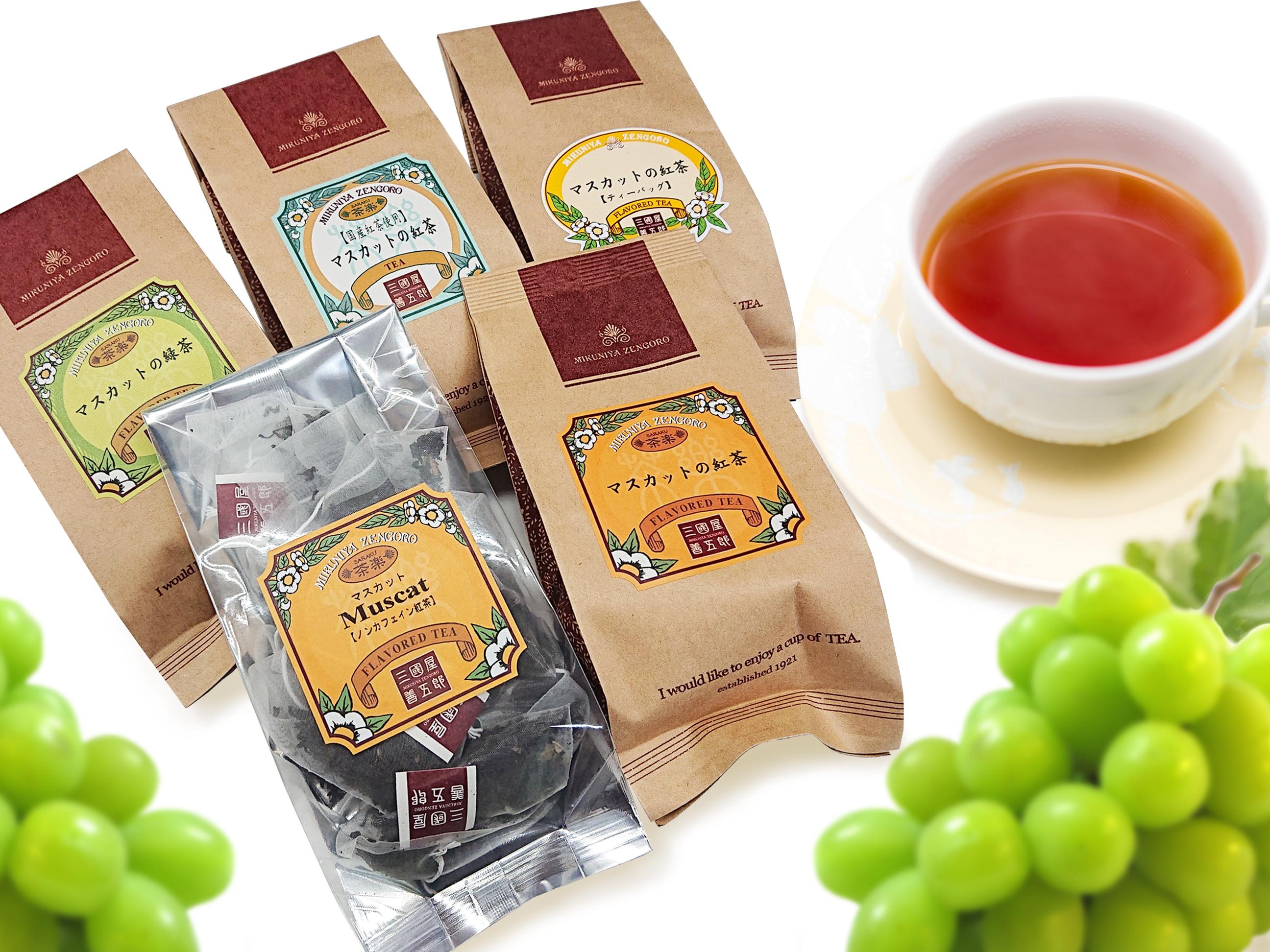 マスカットの紅茶・緑茶