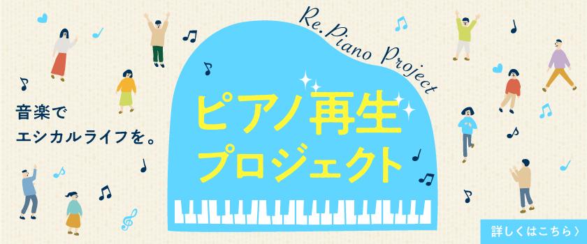 ピアノ再生プロジェクトバナー