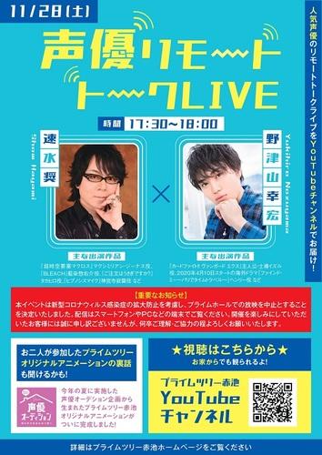 イベントポスターの画像