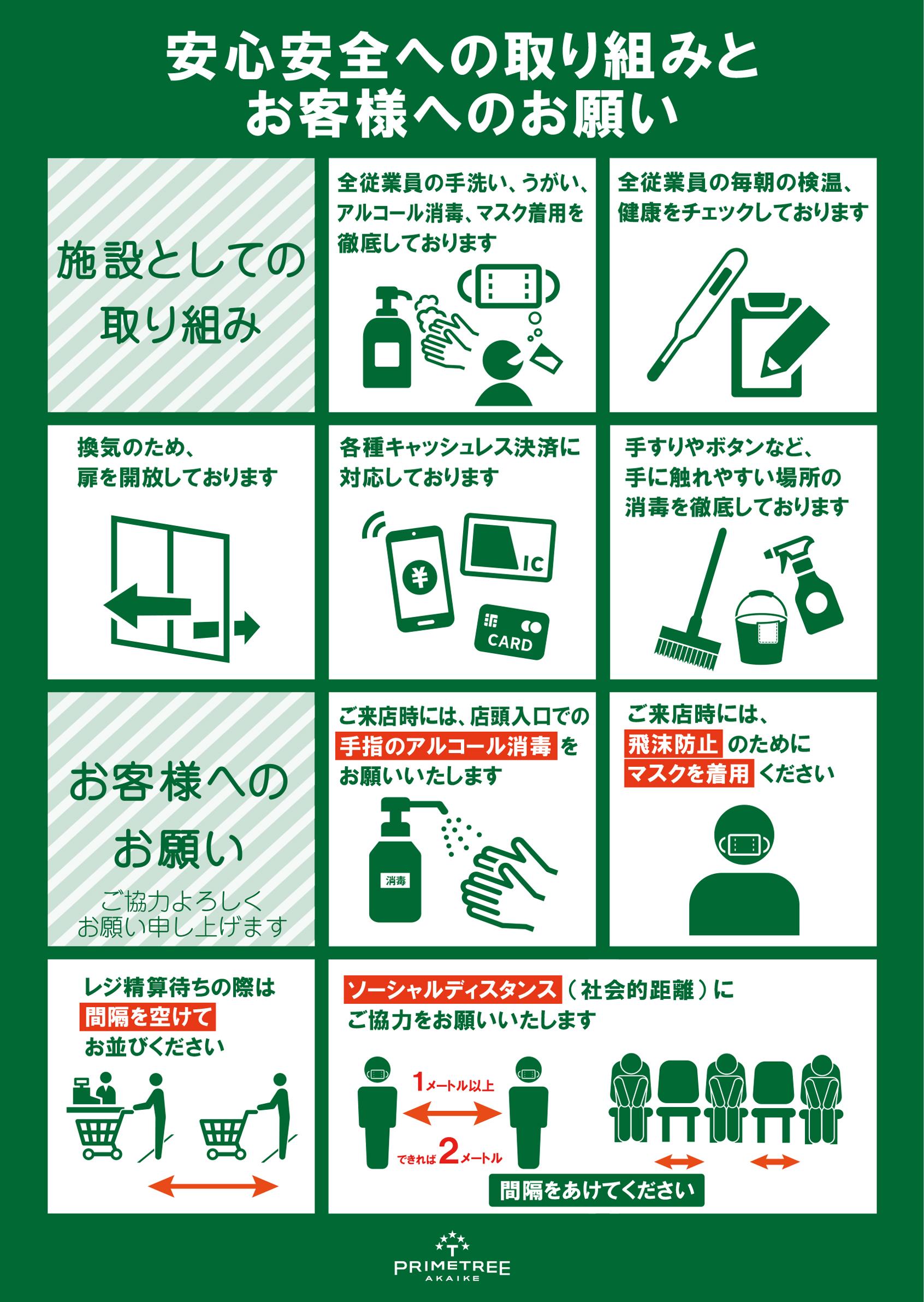 「安心安全への取り組みとお客様へのお願い」のお知らせ画像