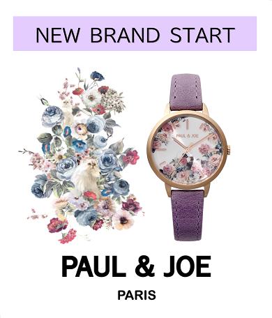 『PAUL&JOE(ポール&ジョー)』取扱いスタート
