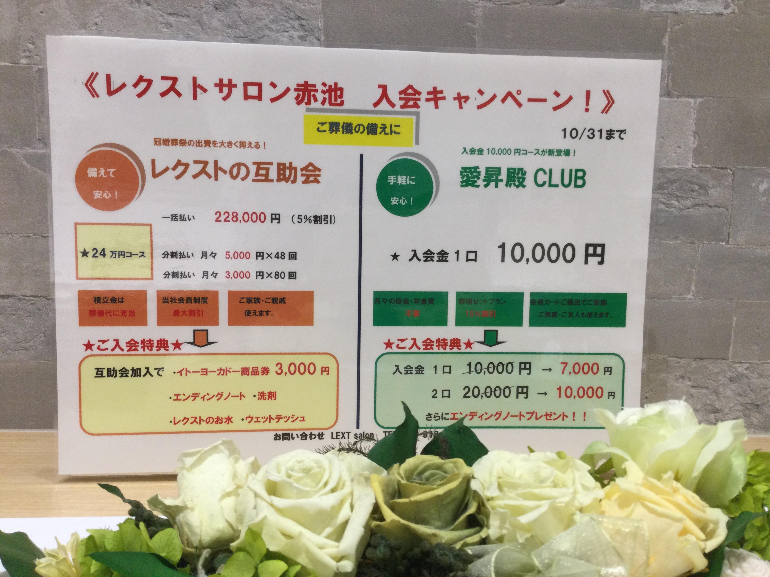 互助会と愛昇殿CLUBキャンペーン