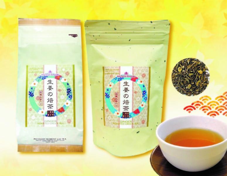 生姜の焙茶