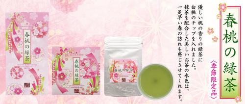 春桃の緑茶