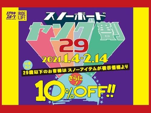 【 スノーボードヤング割29!】1/4(月)~ 2/14(日)開催!