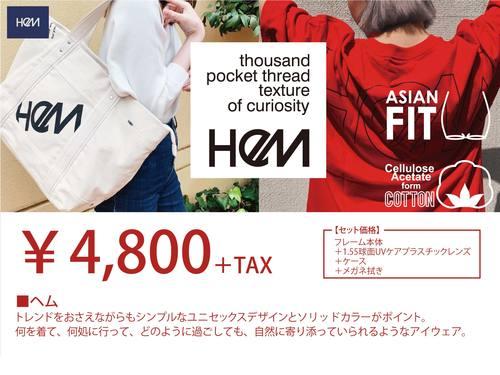 新入荷ブランド「HeM」レンズ付き価格 4,800円(税抜)