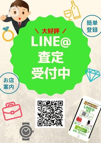 LINE査定-2