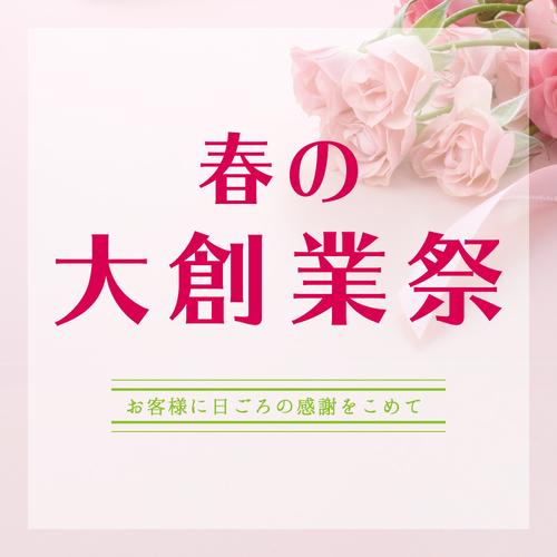 春の大創業祭1