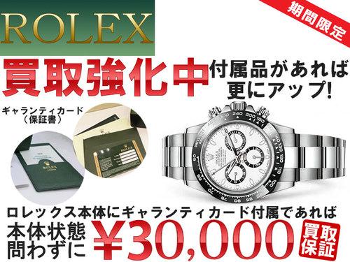 腕時計 キャンペーン