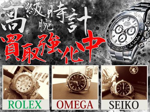 ブランド腕時計「高額査定!」キャンペーン♪