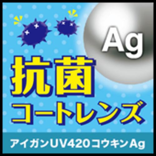 「抗菌Agコート」レンズ