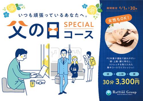 【6/1~6/30限定】父の日スペシャルコース