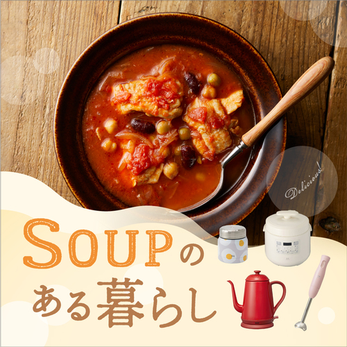 スープのある暮らしSNS画像