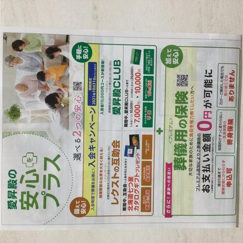互助会と愛昇殿CLUBキャンペーンの画像