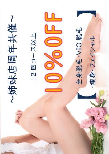 【姉妹店☆周年祭キャンペーン】