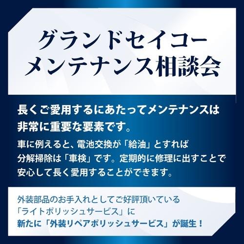 グランドセイコーメンテナンス相談会
