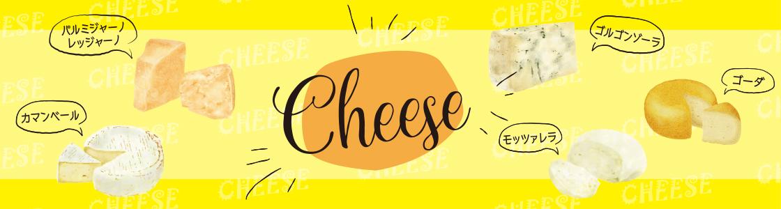 チーズバナー