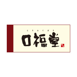 柿安 口福堂のロゴ画像