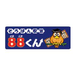 そろばん教室88くんのロゴ画像