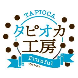 タピオカ工房プルンフルのロゴ画像