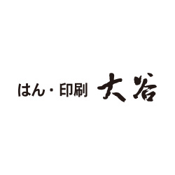 はん・印刷 大谷のロゴ画像