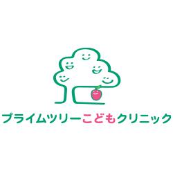 プライムツリー こどもクリニックのロゴ画像