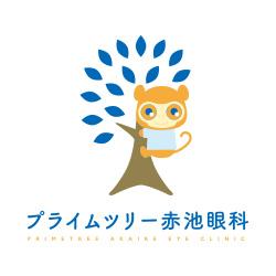 プライムツリー赤池眼科のロゴ画像