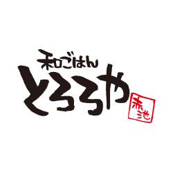 和ごはん とろろやのロゴ画像