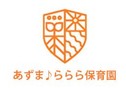 あずま♪ららら保育園のロゴ画像